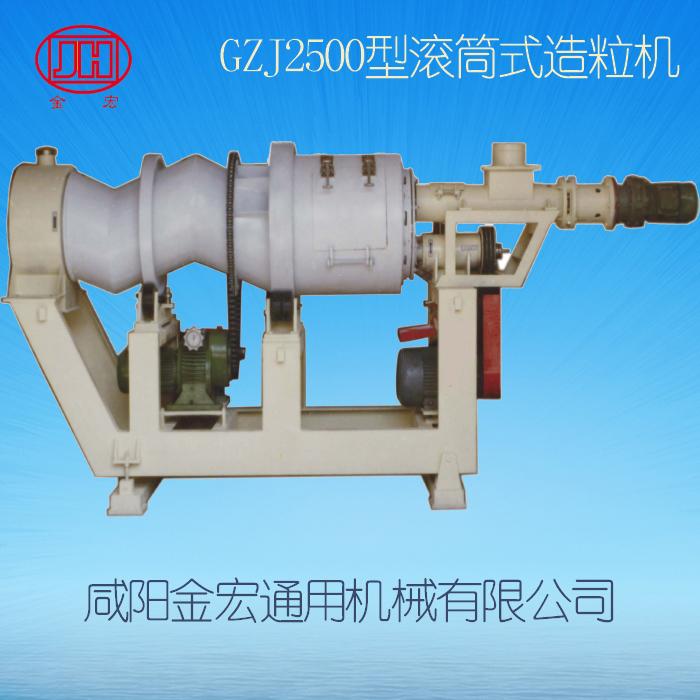 2.5噸滾筒式連續增濕造粒機