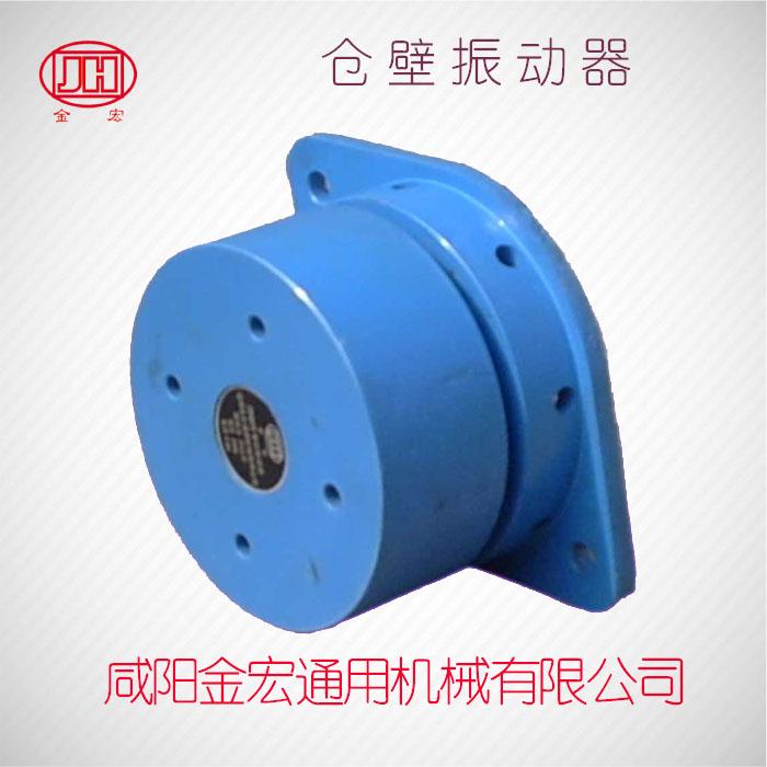 25公斤倉壁振動器