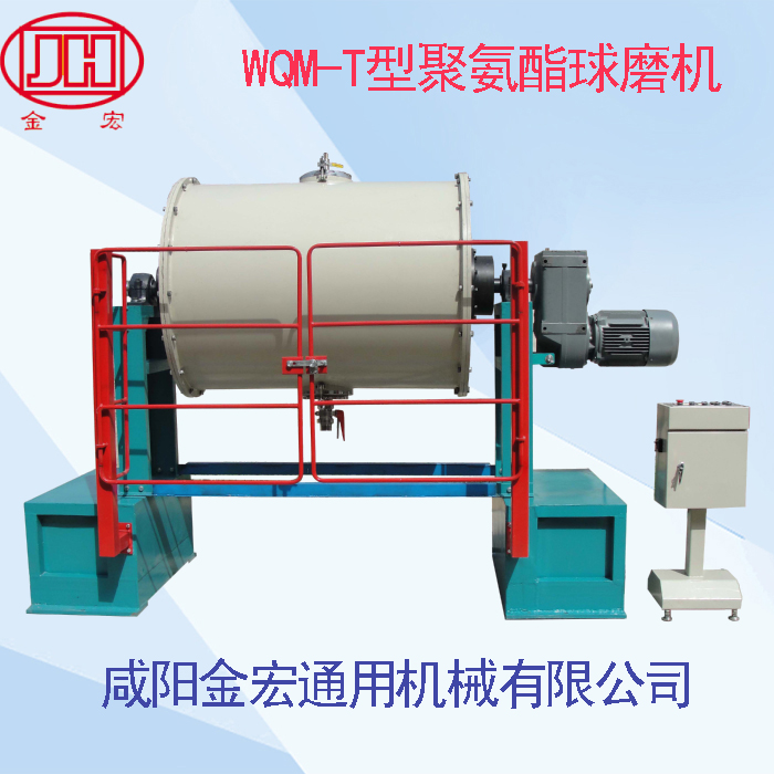 1500升聚氨酯球磨机(调速)